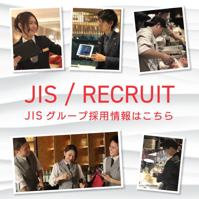 JIS-トップページ